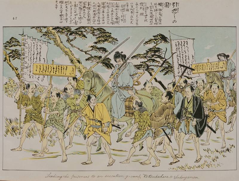 Pictorial Book on the Penal Affairs of the Tokugawa Government. (1893)